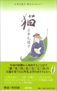 猫 石牟礼道子 詩文コレクション 1