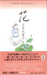 石牟礼道子 詩文コレクション(全7巻) 2 花