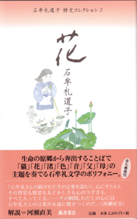 花 石牟礼道子 詩文コレクション 2