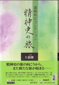 森崎和江コレクション 精神史の旅5 第五巻 回帰