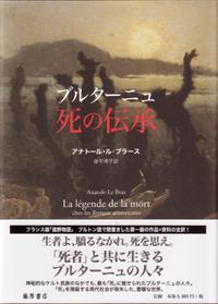 ブルターニュ 死の伝承