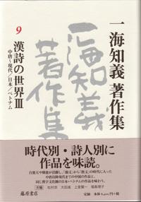 一海知義著作集 第9巻 漢詩の世界3 中唐~現代/日本/ベトナム