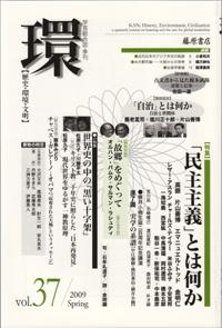 〔学芸総合誌・季刊〕環――歴史・環境・文明 vol.37 [特集]「民主主義」とは何か