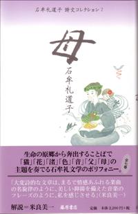 母 石牟礼道子 詩文コレクション 7