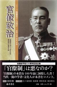 官僚政治 〈シリーズ 後藤新平とは何か――自治・公共・共生・平和〉