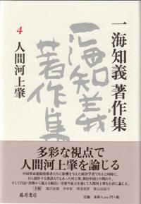 一海知義著作集(全11巻・別巻1) 4 人間河上肇