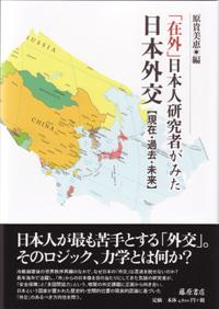 「在外」日本人研究者が見た日本外交