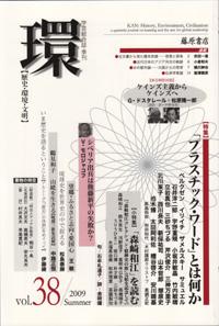 〔学芸総合誌・季刊〕 環 vol.38 〈特集〉「プラスチック・ワード」とは何か