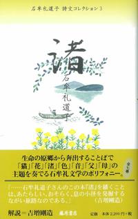 渚 石牟礼道子・詩文コレクション 3