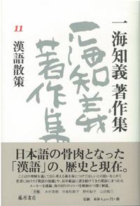 一海知義著作集 第11巻 漢語散策