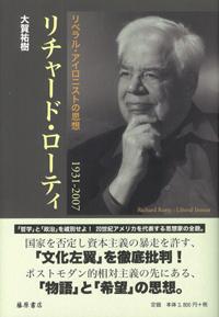 リチャード・ローティ 1931-2007 リベラル・アイロニストの思想