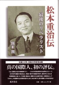 松本重治伝――最後のリベラリスト