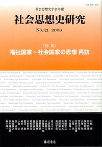 〔社会思想史学会年報〕社会思想史研究 No.33 [特集]福祉国家・社会国家の思想 再訪