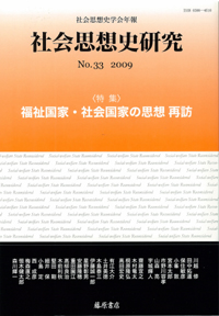 〔社会思想史学会年報〕社会思想史研究 No.33 特集:福祉国家・社会国家の思想 再訪