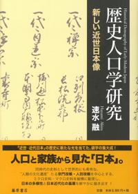 歴史人口学研究 新しい近世日本像