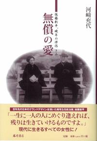 無償の愛――後藤新平、晩年の伴侶 きみ