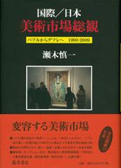 国際/日本 美術市場総観 バブルからデフレへ 1990-2009