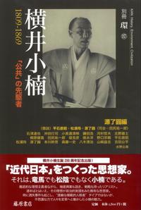 横井小楠 1809-1869 「公共」の先駆者 別冊『環』17