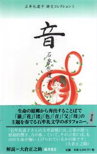 音 石牟礼道子 詩文コレクション 5