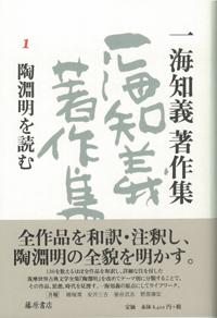 一海知義著作集 第1巻 陶淵明を読む