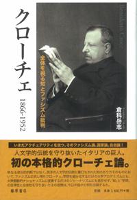 クローチェ 1866-1952――全体を視る知とファシズム批判
