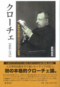 クローチェ 1866-1952 全体を視る知とファシズム批判