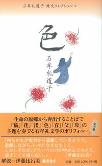色 石牟礼道子 詩文コレクション 4