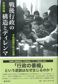 戦後行政の構造とディレンマ 予防接種行政の変遷