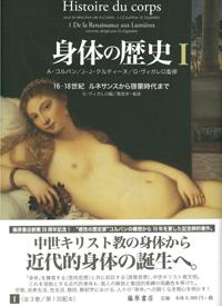身体の歴史 I 16-18世紀 ルネサンスから啓蒙時代まで