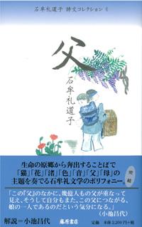 父 石牟礼道子 詩文コレクション 6