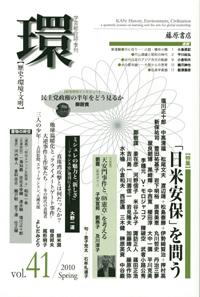 〔学芸総合誌・季刊〕 環 vol.41 〈特集〉「日米安保」を問う