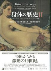 身体の歴史(全3巻) 2 19世紀 フランス革命から第一次世界大戦まで