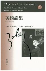 ゾラ・セレクション(全11巻・別巻1) 9 美術論集