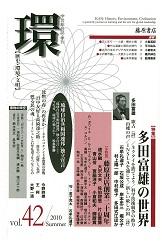 〔学芸総合誌・季刊〕 環 vol.42 〈特集〉多田富雄の世界