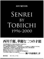西川千麗写真集  Senrei by Tobiichi 1996-2000