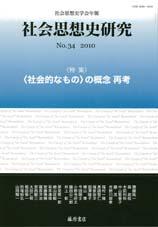 〔社会思想史学会年報〕社会思想史研究 No.34 特集:〈社会的なもの〉の概念 再考