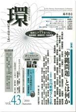 〔学芸総合誌・季刊〕 環 vol.43 〈特集〉「沖縄問題」とは何か