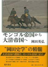 モンゴル帝国から大清帝国へ