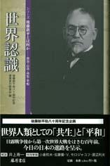 世界認識 シリーズ「後藤新平とは何か――自治・公共・共生・平和」