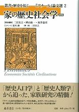 家の歴史社会学 〈新版〉 叢書・歴史を拓く ――『アナール』論文選 2  (全4巻)