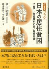 ケースブック 日本の居住貧困 子育て / 高齢障がい者 / 難病患者