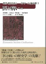 医と病い 〈新版〉 叢書・歴史を拓く ――『アナール』論文選 3  (全4巻)