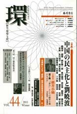 〔学芸総合誌・季刊〕 環 vol.44 〈特集〉中国の民主化と劉暁波