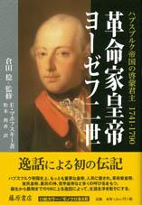 革命家皇帝ヨーゼフ二世――ハプスブルク帝国の啓蒙君主 1741-1790