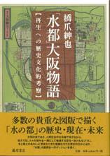 「水都」大阪物語――再生への歴史文化的考察