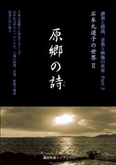 原郷の詩 石牟礼道子の世界2〈DVD〉