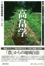 高畠学 叢書■文化としての「環境日本学」