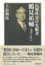 広報外交の先駆者 鶴見祐輔 1885-1973