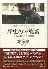 歴史の不寝番(ねずのばん) 「亡命」韓国人の回想録