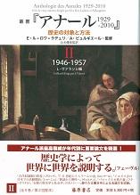叢書『アナール1929-2010』歴史の対象と方法Ⅱ1946-1957(全5巻)叢書『アナール』 1946-1957